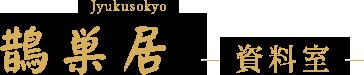 志村ふくみ Fukumi Shimura