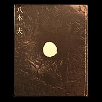 現代陶芸の礎となった昭和陶藝の巨匠作家を中心にしぶや黒田陶苑が    蒐集した随筆や当時の展覧会図録、回顧展図録を紹介するページです。    今後も入手次第、追加して参りたいと思います。