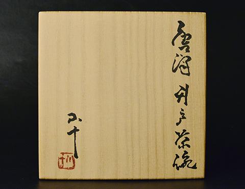 唐津井戸茶碗
