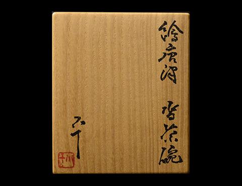絵唐津沓茶碗