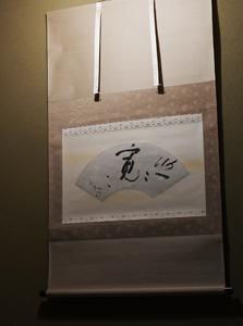 京橋・魯卿あん【大藝術家 北大路魯山人展】Exhibition of Kitaoji Rosanjin