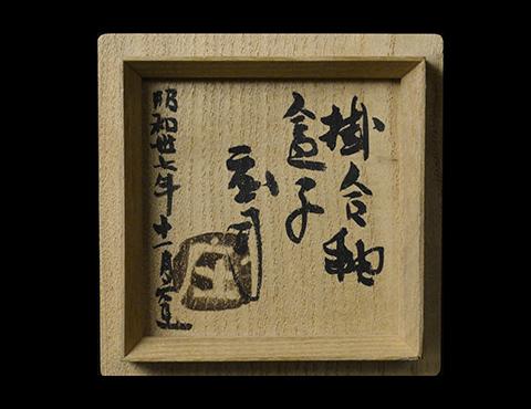 掛合釉盒子
