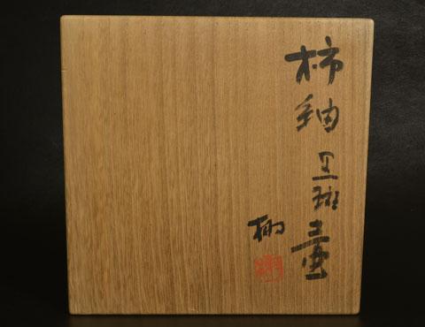 柿釉黒斑壷