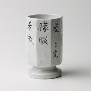 魯卿あん(京橋店)大藝術家 北大路魯山人展 Exhibition of Kitaoji Rosanjin