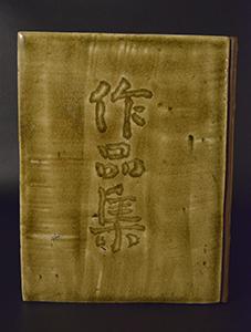 【魯山人を巡る美の巨匠たち展  京橋「魯卿あん」】Exhibition of Masters related to Rosanjin