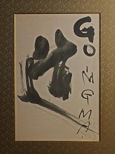 【小山冨士夫展】Exhibition of Koyama Fujio