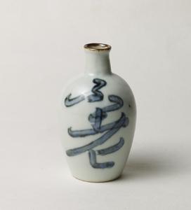 京橋・魯卿あん【大藝術家 北大路魯山人展】 Exhibition of KITAOJI Rosanjin