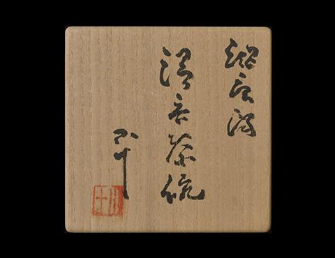 斑唐津湯呑茶碗