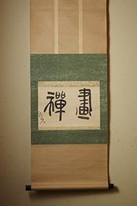 【北大路魯山人 作品展観】Exhibition of Rosanjin Kitaoji 会場:魯卿あん(京橋店)