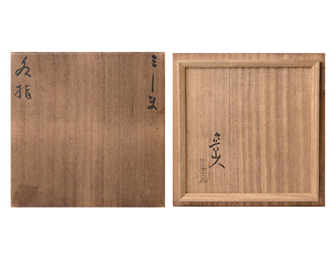 「No.13 魯山人 ミしま水指 / Rosanjin Water jar, Mishima style」の写真 その8