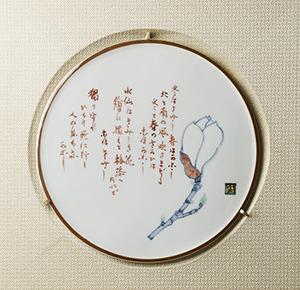 色繪木蓮と詩句陶板
