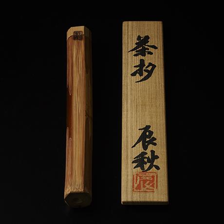 「No.24 黒田辰秋 茶杓 / KURODA Tatsuaki Tea Scoop」の写真 その2
