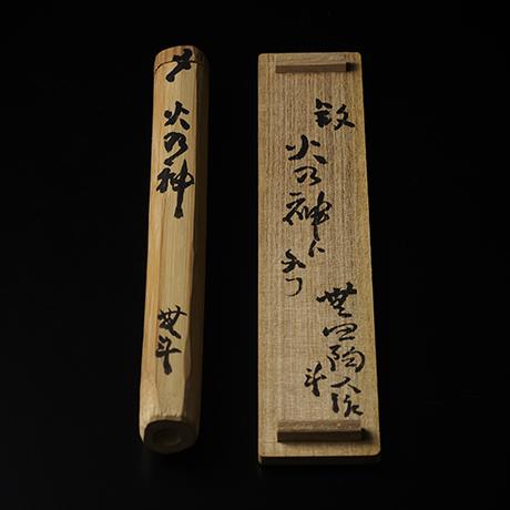 茶杓 銘 火の神