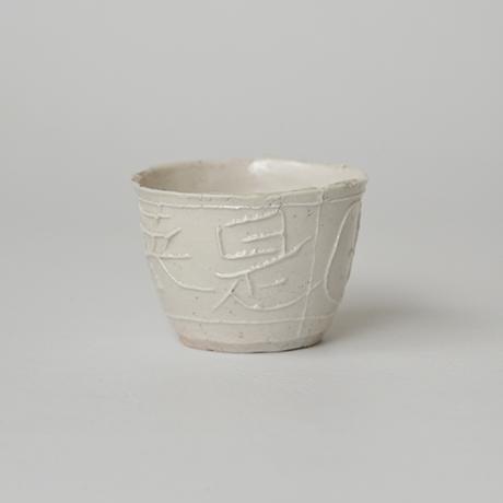 「No.4 八木一夫 白瓷盃 / YAGI Kazuo Sake cup, white porcelain」の写真 その2