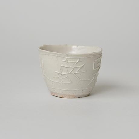 「No.4 八木一夫 白瓷盃 / YAGI Kazuo Sake cup, white porcelain」の写真 その3
