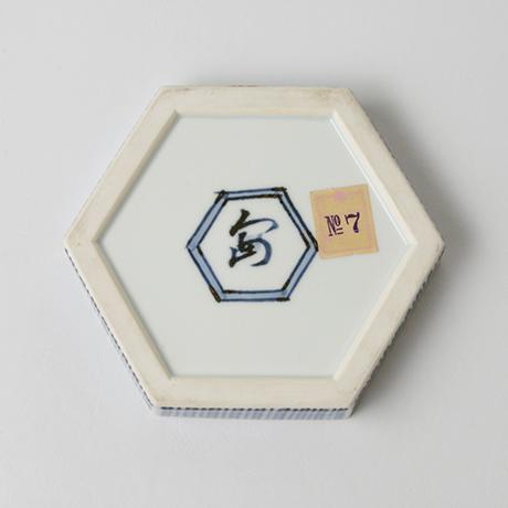 「No.10 富本憲吉 染付大和川急雨六角飾筥 / TOMIMOTO Kenkichi Ornamental box, Sometsuke」の写真 その4