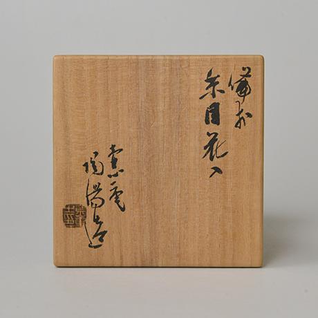 「No.13 金重陶陽 備前糸目花入 / KANESHIGE Toyo Vessel, Bizen」の写真 その10