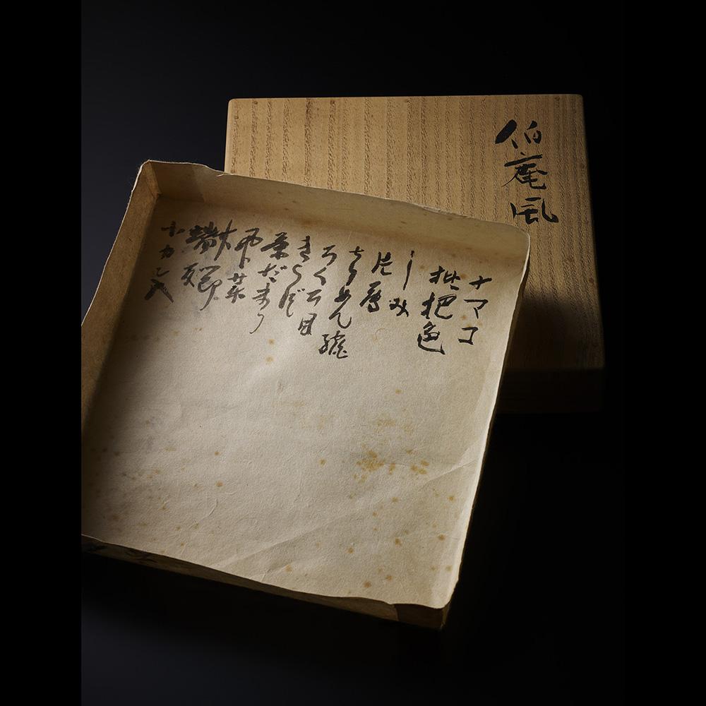 「No.15 山田山庵 伯庵風 / YAMADA Sanan Tea bowl, Hakuan style」の写真 その3