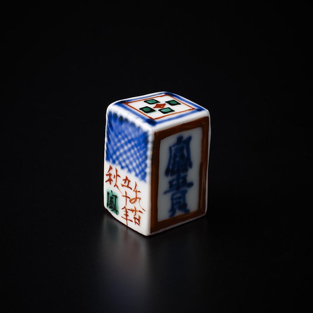 「No.18 富本憲吉 陶印 / TOMIMOTO Kenkichi Ceramic stamp, Iro-e」の写真 その1