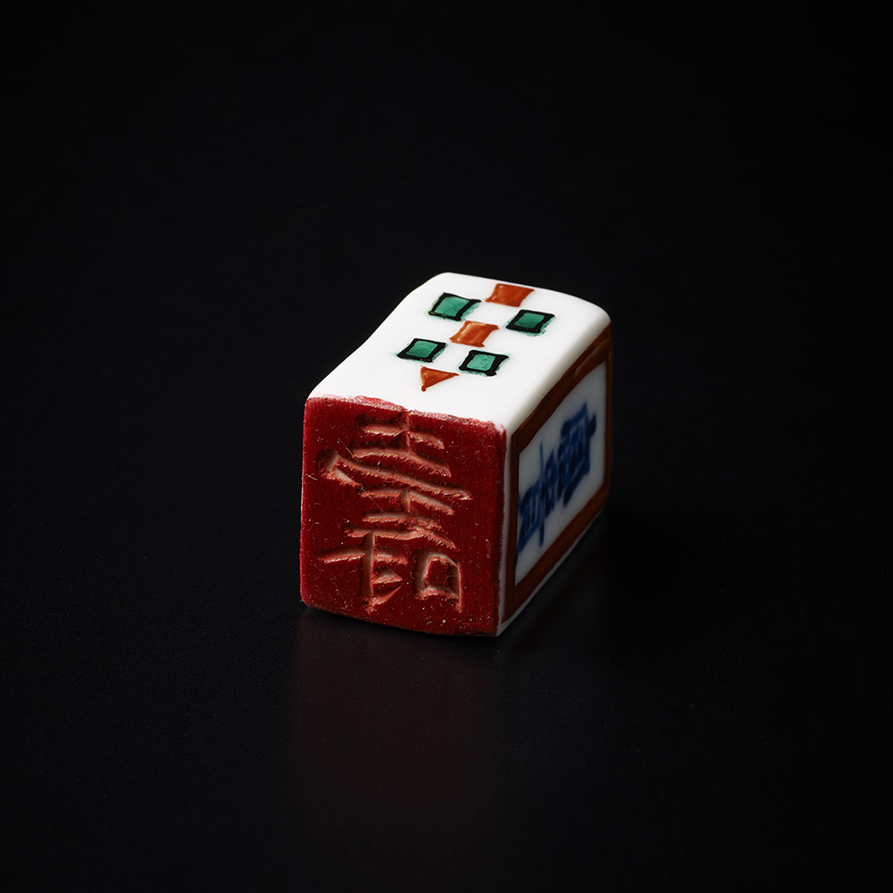 「No.18 富本憲吉 陶印 / TOMIMOTO Kenkichi Ceramic stamp, Iro-e」の写真 その2