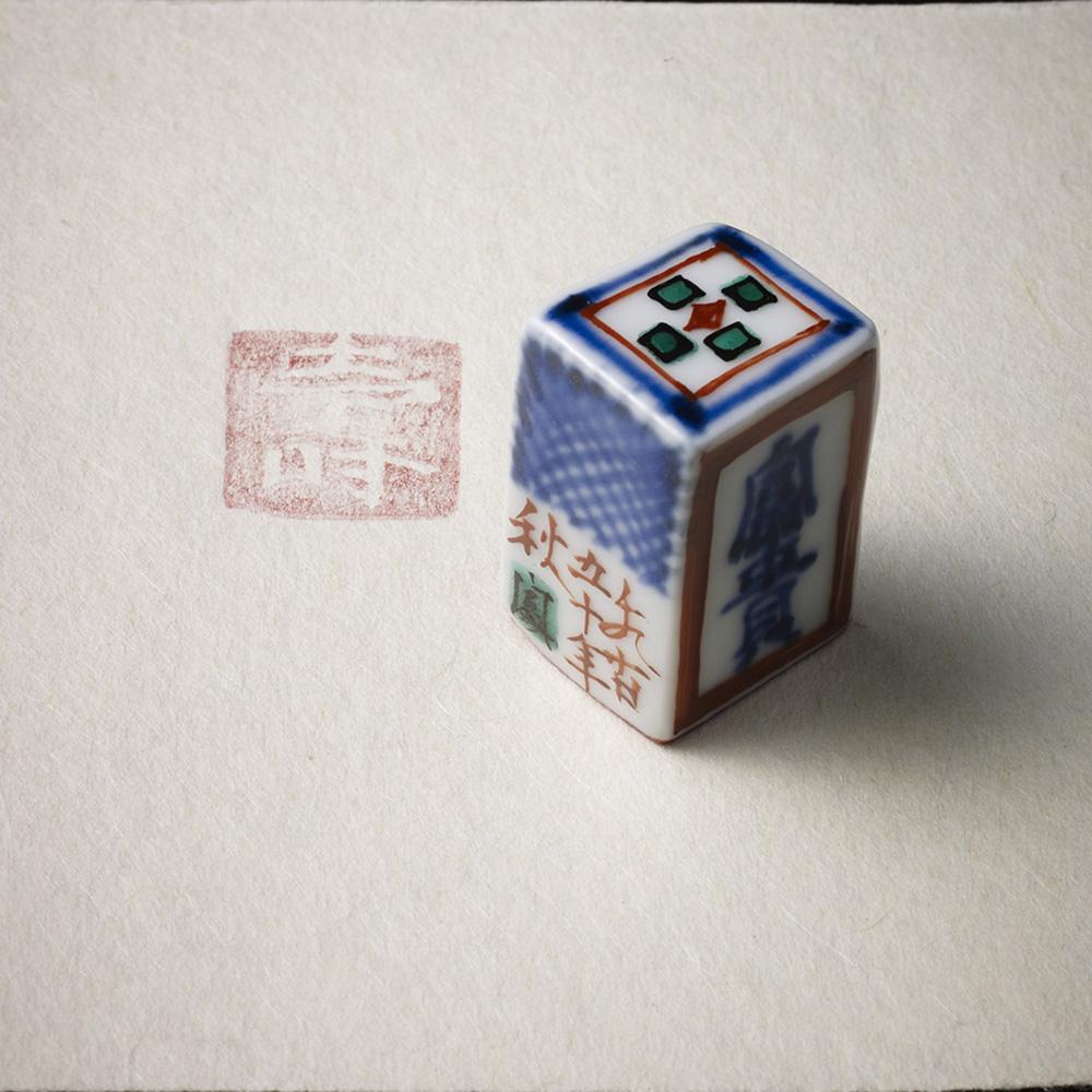 「No.18 富本憲吉 陶印 / TOMIMOTO Kenkichi Ceramic stamp, Iro-e」の写真 その3