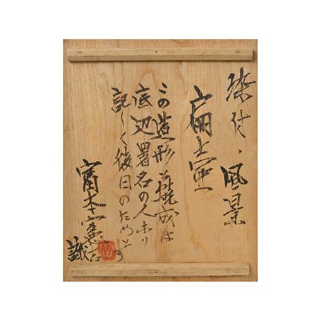 「No.19 富本憲吉 絵 染付風景扁壷 / TOMIMOTO Kenkichi (Painted) Flat vessel, Sometsuke」の写真 その9