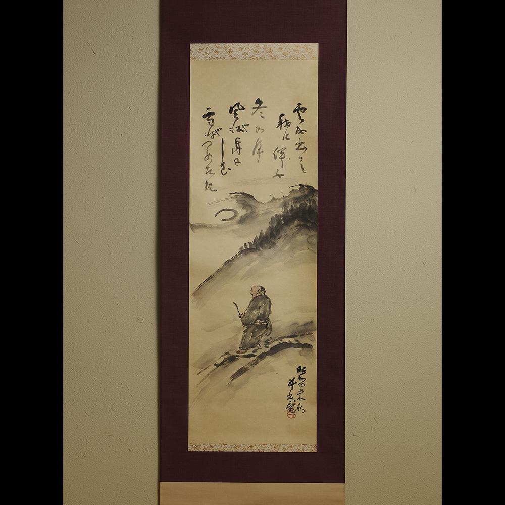 「No.24 荒川豊藏 明恵上人の図 / ARAKAWA Toyozo Hanging Scroll, Buddist monk Myōe」の写真 その1