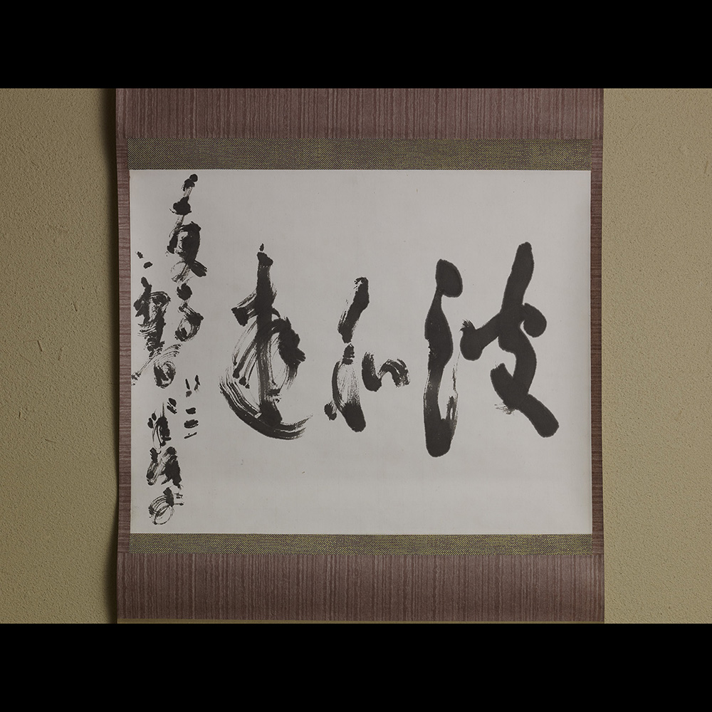 「No.6 川喜田半泥子 軸 「波和遊」 / KAWAKITA Handeishi Hanging scroll 'Ha-wa-yuu (How are you)'」の写真 その1
